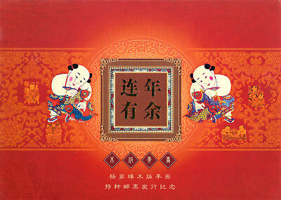 China PR 2005 BOOK with New Years Woodprints stamps. elaborated packed, see scan