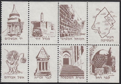 Israel JNF Teacher's Council Victory Forest Phillips #MH112-119 MNH 1967