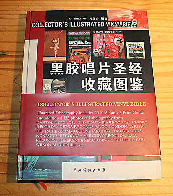 COLLECTOR'S ILLUSTRATED VINYL BIBLE by Alfred H.C. WU in English & Chinese