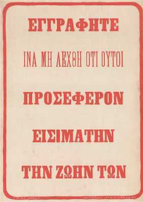 1917 Greek Political Broadside - Likely a World War I Recruiting Poster