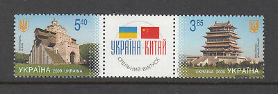 Ukraine 2009 Joint Issue China Mint unhinged strip stamps