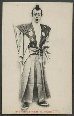 Japan: 1920s Postcard KABUKI THEATRE Actor, Caption Entirely in Japanese