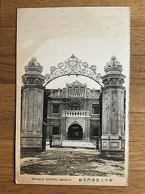 China Old Postcard Tecnical School Mukden Front Gate !!