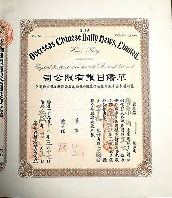 S0328, Overseas Chinese Daily News, Limited, Stock Certificate, Hong Kong 1931