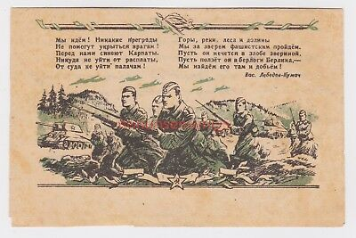 Russia Soviet Forces Advancing Postcard Lettercard 1944 - Ru83
