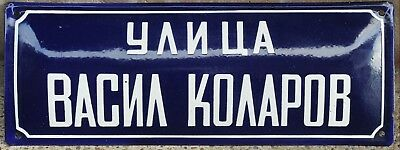 Old Bulgarian enamel steel street road sign communist Vasil Kolarov French blue