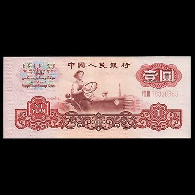 UNC PRC / PEOPLES BANK OF CHINA 1960 1 Yuan w/ series No. VIII III 788326863