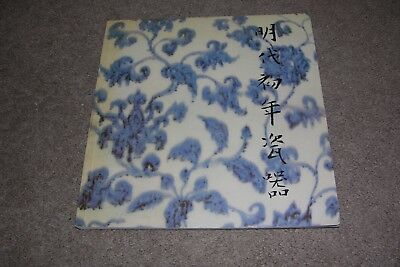 Catalog of a Special Exhibition Early Ming Porcelain National Museum Taiwan