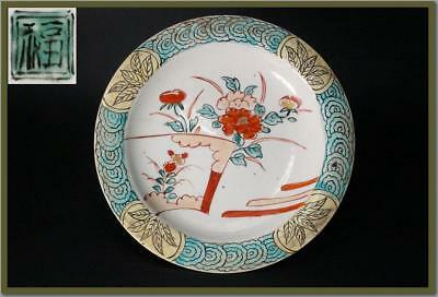 KW07 Japanese Antique Ko imari flower pattern plate edo Kakufuku Arita # Japan