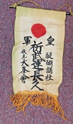 World War 2  Japanese  Banner  Measures 11 X 6