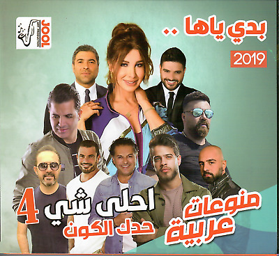 Best of 2019: 7adek el Kon,Moush Taye2,El Kelmeh,Bein Albi w Albak Arabic Mix CD