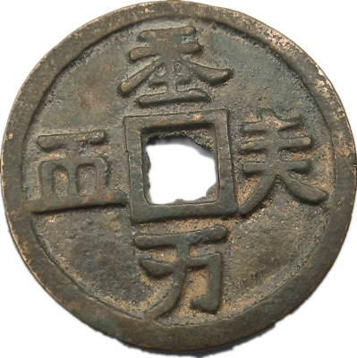 Chinese ancient Bronze Coin Diameter:39mm/thickness:2mm .