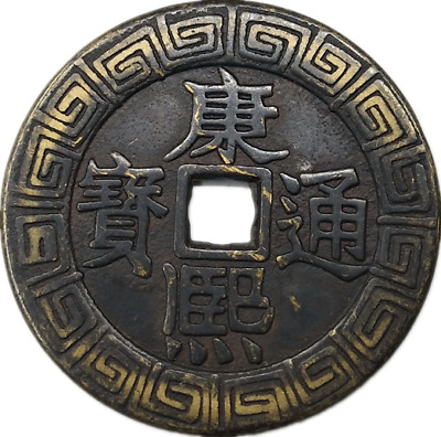 Chinese ancient Bronze Coin Diameter:41mm/thickness:2mm