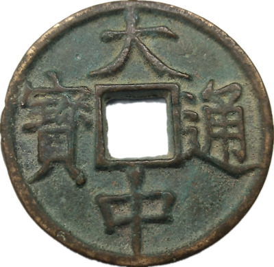 Chinese ancient Bronze Coin Diameter:37mm/thickness:2mm