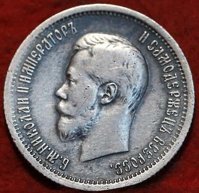 1896 Russia 25 Kopeks Silver Foreign Coin