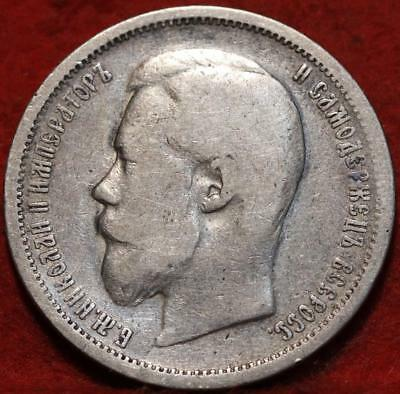 1899 Russia 50 Kopeks Silver Foreign Coin