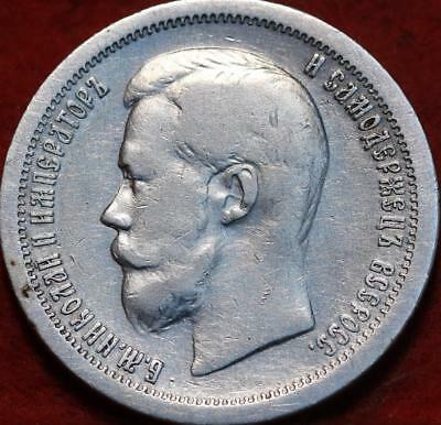 1896 Russia 50 Kopeks Silver Foreign Coin