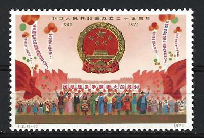CHINA PRC SC#1204,   25th Anniv. of People's Republic 1st Series  J2  Mint NH OG