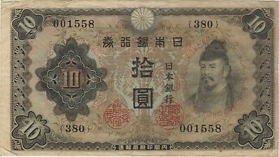 1943 10 Yen Bank Of Japan Japanese Currency Banknote Note Money Bill Cash Wwii