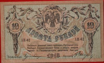 1918 South Russia 10 Rubles Note Higher Condition
