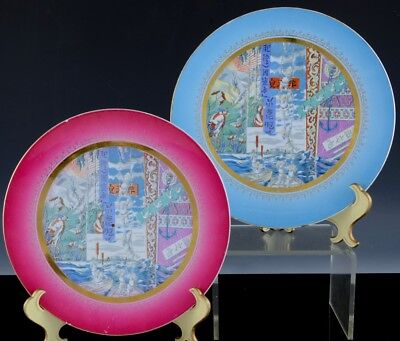 2 Rare Russian Imperial Porcelain Kuznetsov Chinese Communist Landscape Plates