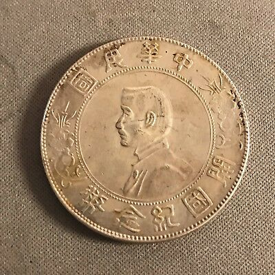 Birth of The Republic of CHINA Silver Memento Dollar 1927 ~ Weight 26.73 ~ VG