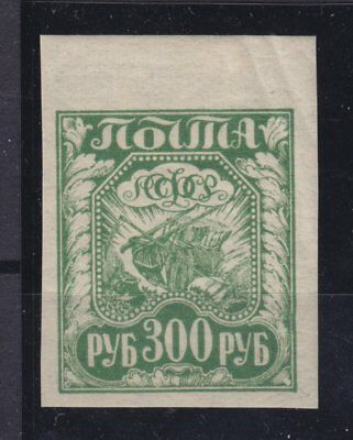 RUSSIA 1921, Mi #159, STAMP WAS PRINTED TYPO (NOT LITHO!), UNLISTED, VERY RARE!