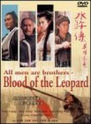 All Men Are Brothers: Blood of the Leopard [Import]