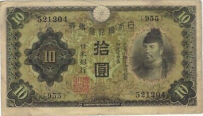 1930 10 Yen Japan Japanese Currency Banknote Note Money Bank Bill Cash Free Ship