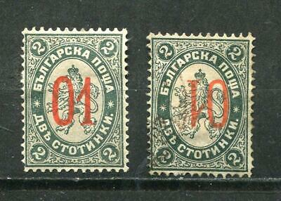 Bulgaria 1895 Sc 40,40a Regular and Inverted  ERROR MH/Used  6829
