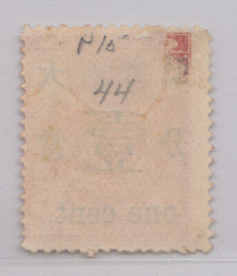 CHINA 1897, SCOTT 78-Variety Unlisted RE-ENTRY C-RED-INK @BACK Error, EST $2500+