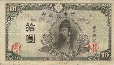 1945 10 Yen Bank Of Japan Japanese Currency Banknote Note Money Bill Cash Wwii