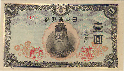 1944 1 Yen Bank Of Japan Japanese Currency Banknote Note Money Bill Cash Ww2 One