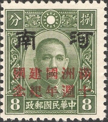 CHINA, 1941. Honan, J. Occupation, 3N61, Mint