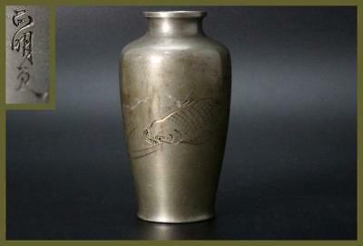 BV40 Japanese old Carp pattern tin metal vase signed # Japan okimono ornament