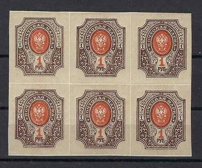 Russia 1917 Sc# 131 imperf Imperial Eagle 1 ruble block 6 MNH