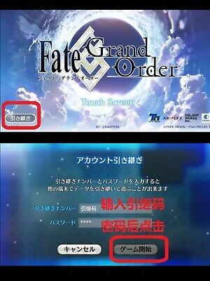 FGO account JP 900-1000 SQ Fate Grand Order Japan Quartz Account
