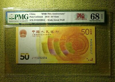 China 2018 50 Yuan RMB 70TH Anniversary PMG68