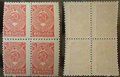 Ussr/ Russia 1943, 60 Kop., Arms, Block Of 4, Mnh