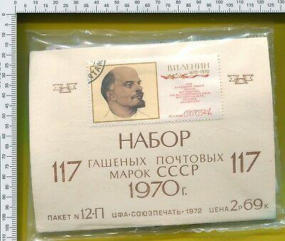 Russia 1970 Complete Year Set of 117 Different Stamps CTO