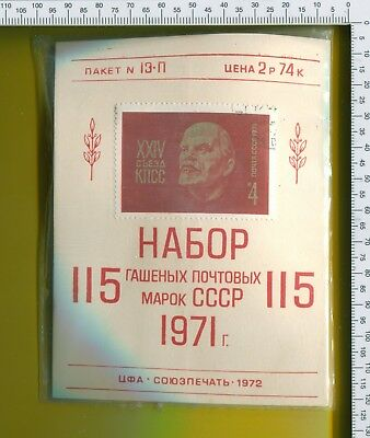 Russia 1971 Complete Year Set of 115 Different Stamps CTO