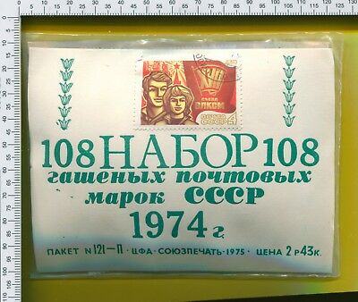 Russia 1974 Complete Year Set of 108 Different Stamps CTO