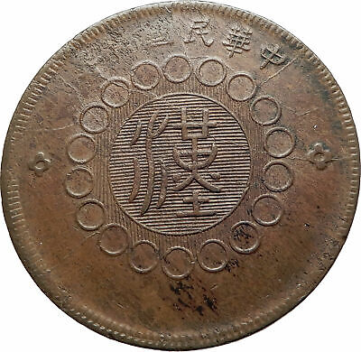 1912 CHINA Szechuan Province w Flower Genuine 50 Cash Chinese Coin i75566