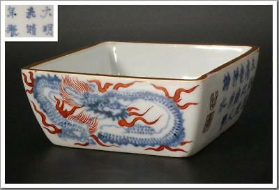 IP11 Japanese Antique Dragon pattern porcelain bowl Enpo era # imari