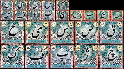 Persia 2013-2015 Stamps Persian Alphabets Complete Set MNH .
