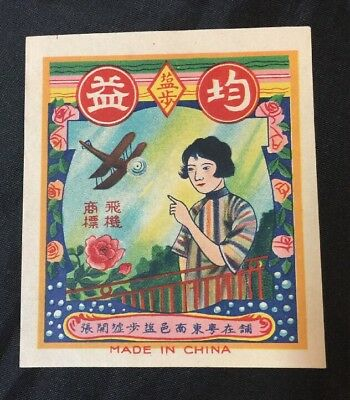 Vintage Chinese Kwun Yick firecracker label PLANE BRAND Type 2; no cracker!fcp63