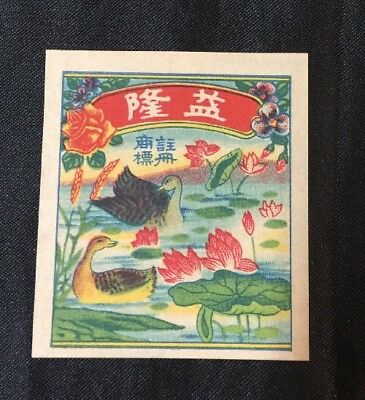 Vintage Chinese Yick Loong firecracker label DUCK BRAND; no cracker!!   fcp84