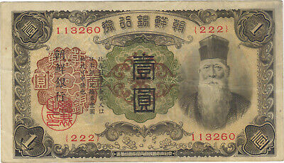1932 1 One Yen Korea Bank Of Chosen Currency Banknote Note Money Bill Cash Asia