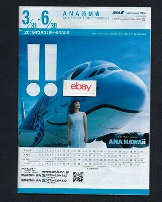 Ana All Nippon Airways System Timetable 3/31 To 6/30 Airbus A380 Ana Hawaii Sky