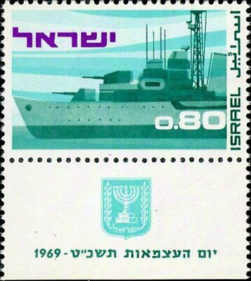 ISRAEL -1969- Independence Day Anniversary (21st) - Elat (destroyer)  MNH - #382